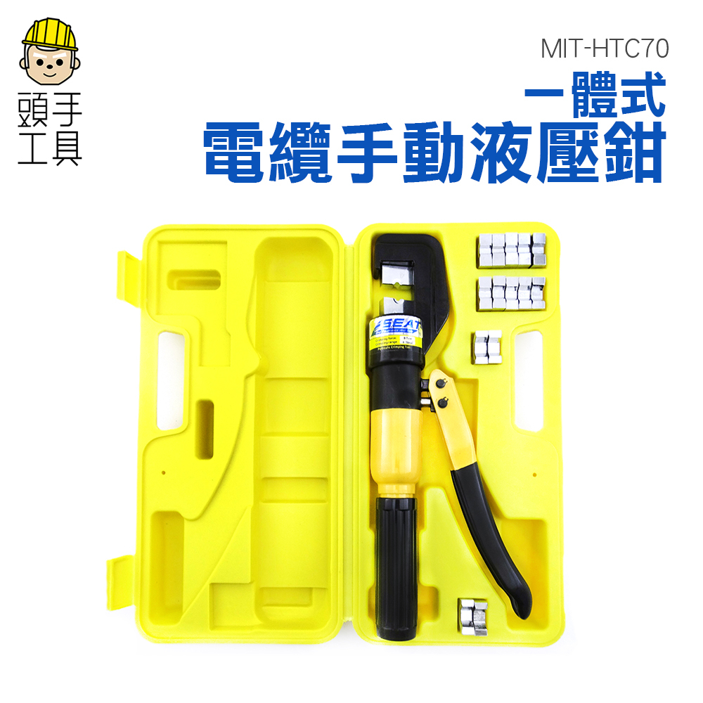 頭手工具快速液壓鉗手動壓線鉗手動油壓端子鉗油壓端子夾壓線鉗油壓鉗MIT-HTC70