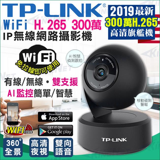 監視器攝影機 KINGNET TP-Link 網路攝影機 旗艦搖頭機 WIFI 300萬錄影 高清紅外線夜視 TL-IPC43AN