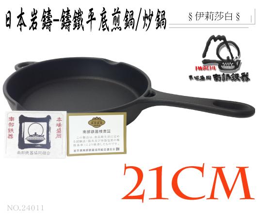 日本製-岩鑄南部鐵器鑄鐵平底鍋鑄鐵鍋鑄鐵炒鍋單把鑄鐵平底鍋-21cm 24011