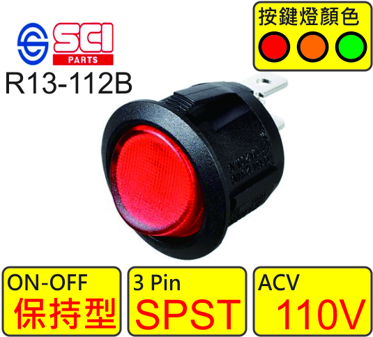 SCI R13-112B-02帶燈交替保持型洛克開關紅黃綠AC110V