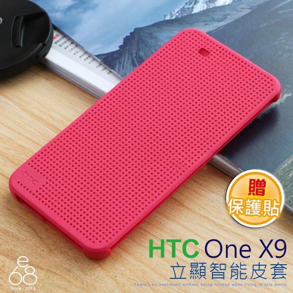 E68精品館HTC ONE X9立顯點陣智能皮套保護套殼洞洞原廠款側掀手機套保護殼硬殼X9U