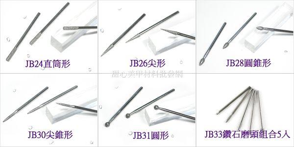 水晶光療保養-磨甲機用鑽石磨頭5款可選柄2.4-修磨水晶甲硬皮甜心美甲材料批發網