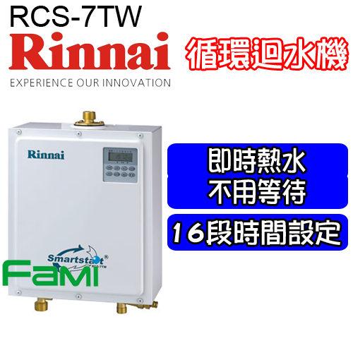 fami林內即湯循環迴水機RCS 7TW需與林內牌附水量感知熱水器配套安裝