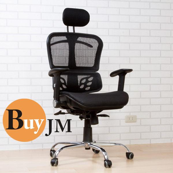 嘉事美霍曼全網多功能鐵腳PU輪辦公椅電腦椅人體工學洽談椅立鏡穿衣鏡書桌台灣製造