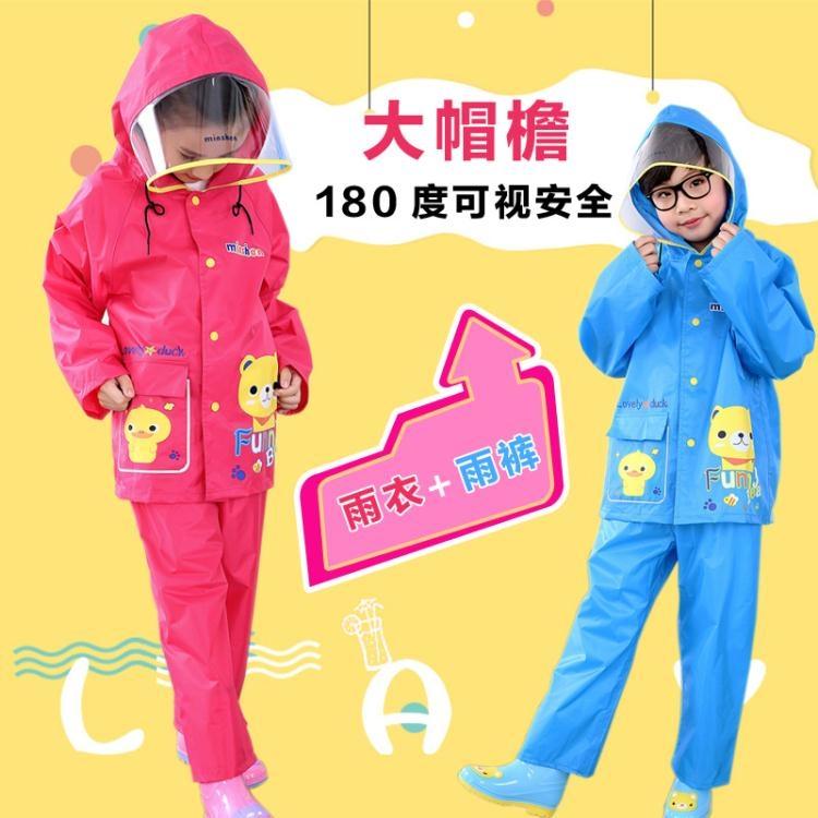 兒童雨衣雨褲套裝男童女童分體式奇趣家居