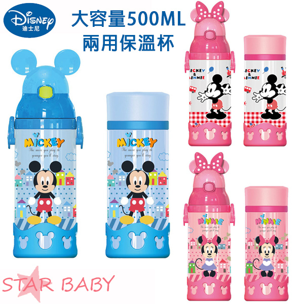 STAR BABY-Disney迪士尼米奇米妮兩用保冷保溫兒童水壺保溫瓶保溫杯500ML