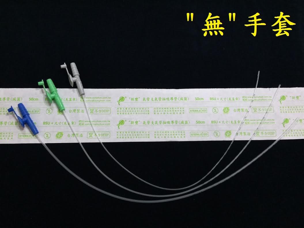 """""""新豐""""氣管支氣管抽吸導管(滅菌)      抽痰管 FG5-8刻度 200條/箱 ("""