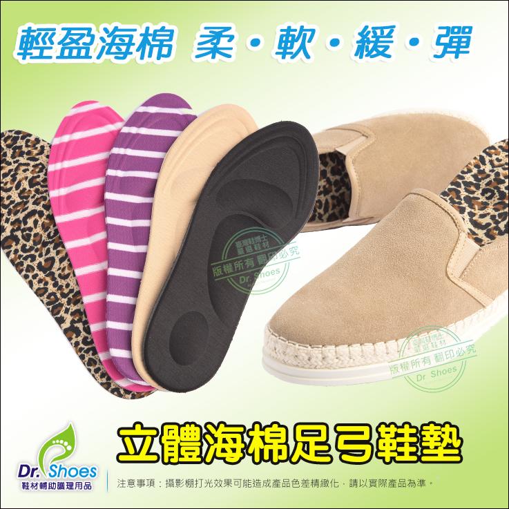 立體海棉足弓鞋墊柔.軟.緩.彈.支撐.填補高跟低跟娃娃鞋魚口鞋平底鞋博士嚴選鞋材