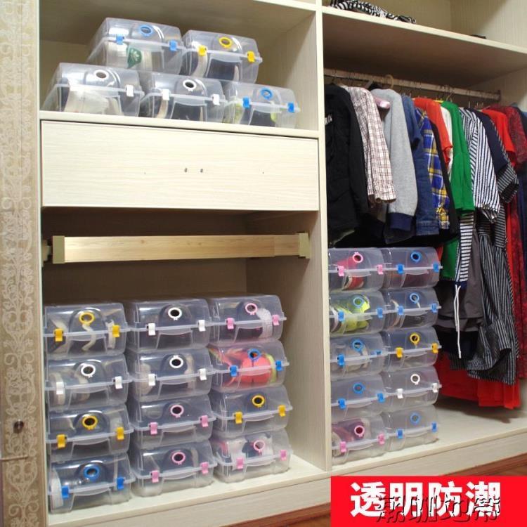 鞋櫃收納防潮收納盒透明鞋盒水晶塑料防潮9個裝潮咖地帶