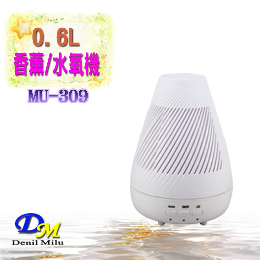 [宇晨Denil Milu]0.6L負離子水氧/加濕/精油香薰機MU-309