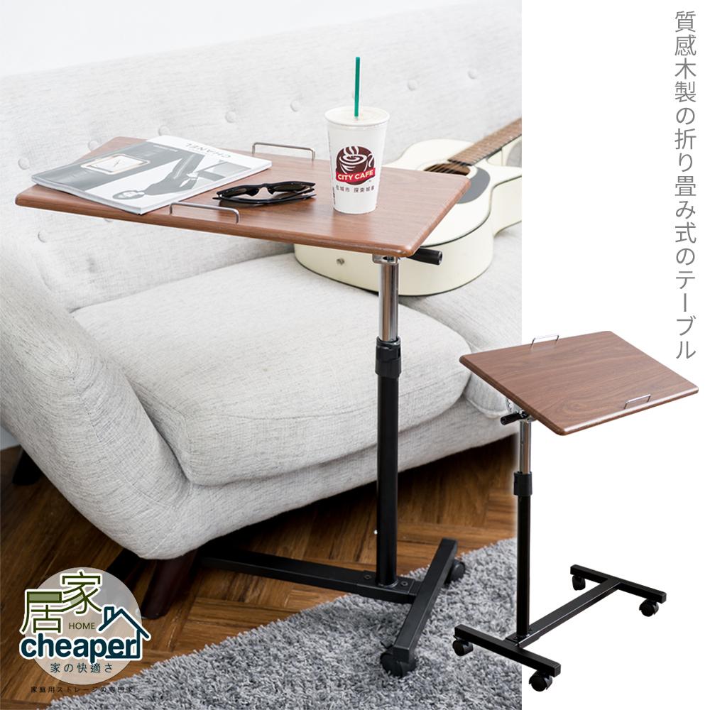 居家cheaper質感木紋多功能升降桌床邊桌筆記型電腦桌便利桌摺疊桌懶人桌邊桌茶几邊几