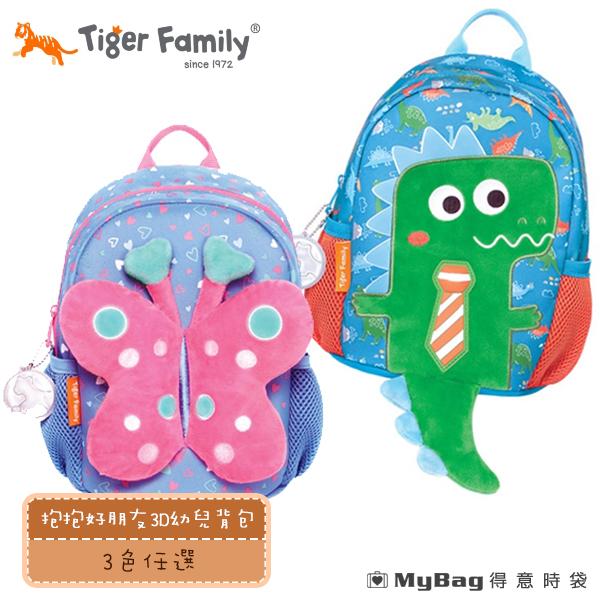 Tiger Family 後背包 抱抱好朋友 立體3D 透氣背墊 幼兒背包 FTGM-FB01 得意時袋