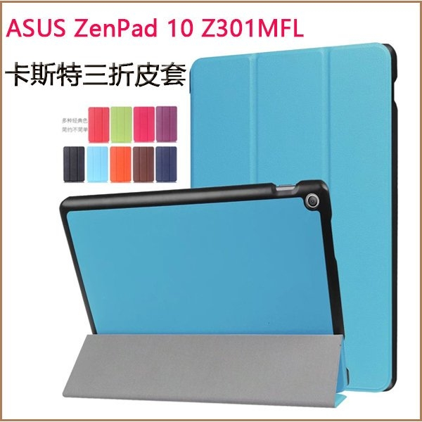 卡斯特 ASUS ZenPad 10 Z301ML  Z301MFL 10.1寸 平板皮套 超薄 三折支架 自動吸附 全包邊