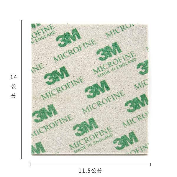 Amuzinc酷比樂 專業研磨工具 3M海棉砂紙1200-1500番(綠) 12600