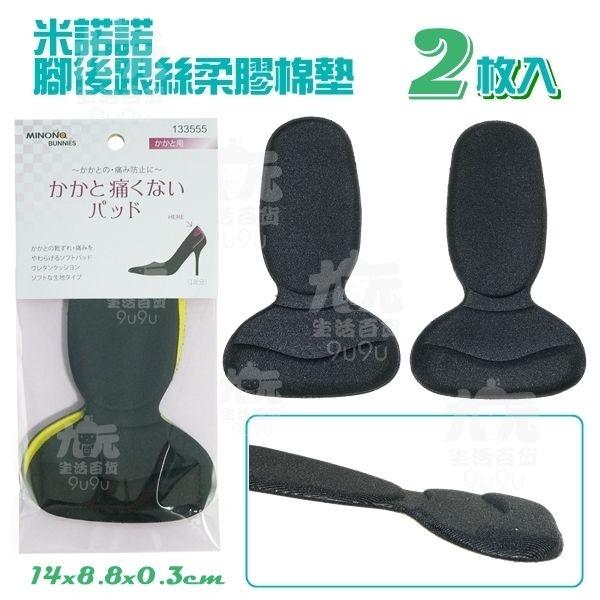 【九元生活百貨】米諾諾 腳後跟絲柔膠棉墊/2枚 鞋墊