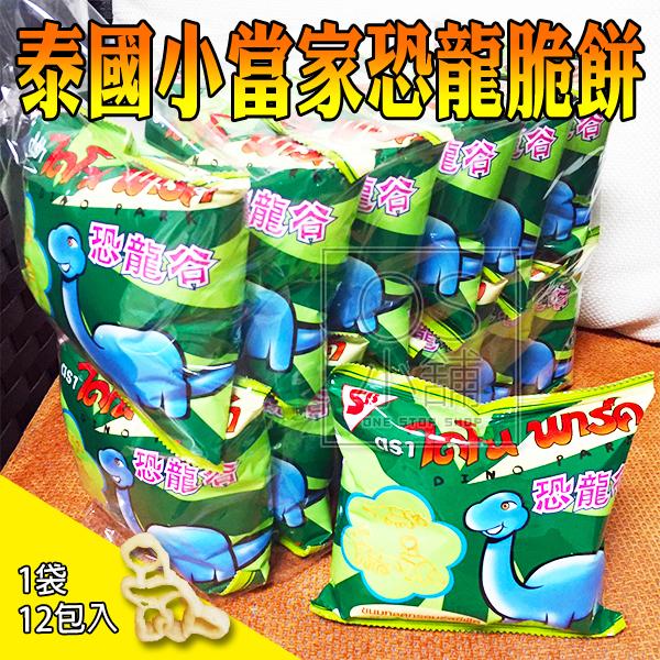 泰國 人氣小當家恐龍脆餅 可口隨手包12包/袋 玉米(全素)/鮮蝦/海鮮