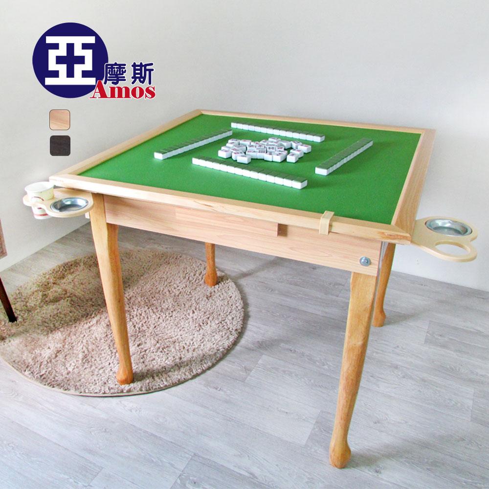 樂源高級實木摺疊收納麻將桌實木桌麻將桌折疊桌附靜音墊台灣製造Amos DCA027