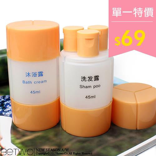 彼兔betwo.塑膠瓶QEA便攜三合一套裝化妝品分裝液體小罐塑膠瓶320-AK43 06990701現貨
