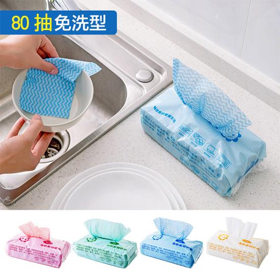 ♚MY COLOR♚抽取式免洗抹布80抽 不沾油 一次性 廚房 浴室 食物 清潔 擦手 去汙【N195】