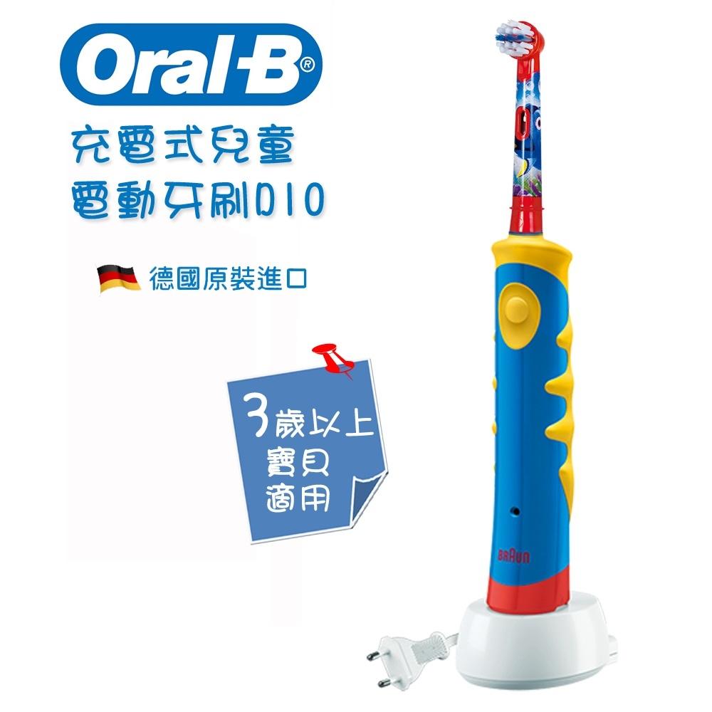 贈漱口水隨身瓶30ml Oral-B迪士尼充電式兒童電動牙刷D10