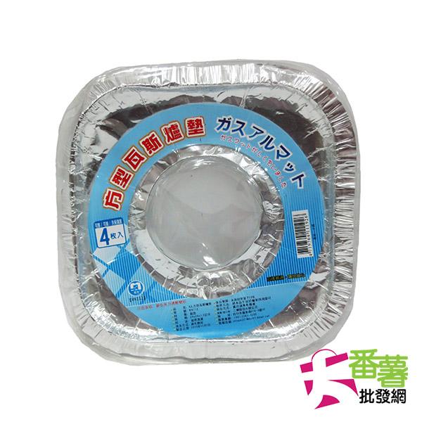 鋁箔瓦斯爐防污盤 /瓦斯爐鋁箔盤 4片-方形 [ 大番薯批發網 ]