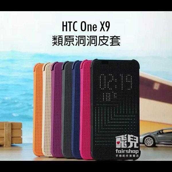 飛兒智慧感應HTC X9類原洞洞皮套側翻手機殼手機套保護殼保護套休眠喚醒智能皮套