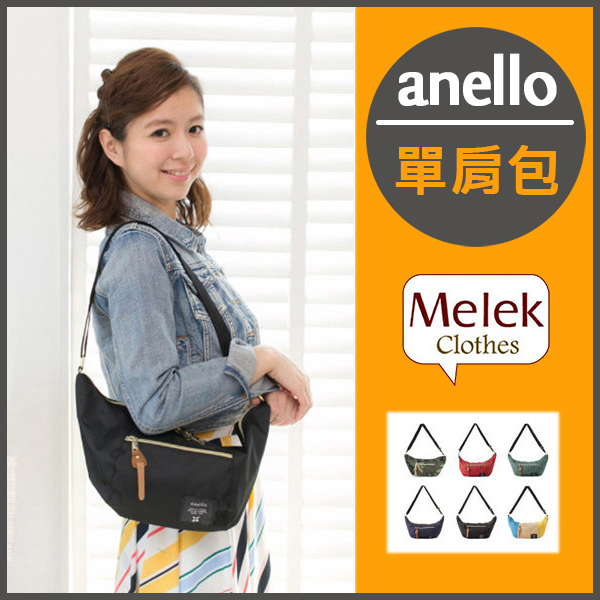 Melek 單肩包 (共10色) 現貨【A01160107-0601~10】防水牛津單肩包-樂天anello日本銷售第一側背包手提包