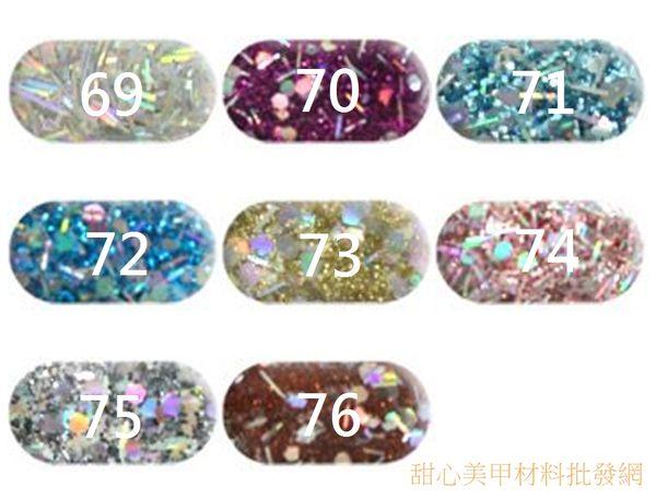 超閃亮繽紛炫彩亮蔥粉-69-84可用於水晶凝膠彩繪指甲-甜心美甲材料批發網