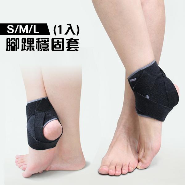 BodyVine 巴迪蔓 纏繞式護腳踝 可調式輕薄透氣運動護腳踝 腳踝保護帶 1隻