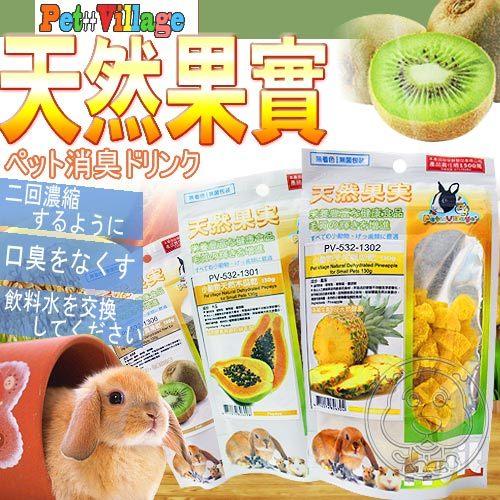 【ZOO寵物樂園】《Pet Village》小動物專用天然水果乾70g/包