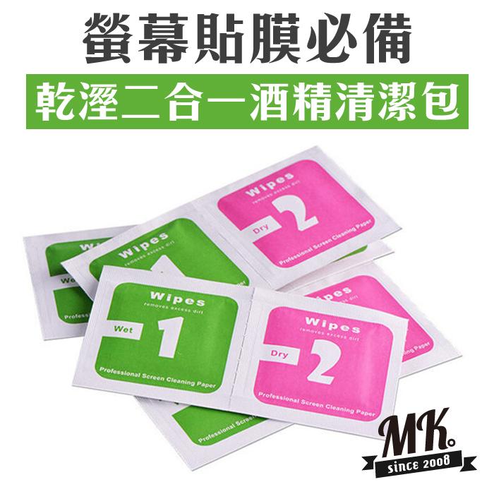【MK馬克】手機貼膜 乾溼酒精包 酒精貼片 1 2號 保護貼 鋼化膜 玻璃膜 貼膜專用 (湊免運好物)
