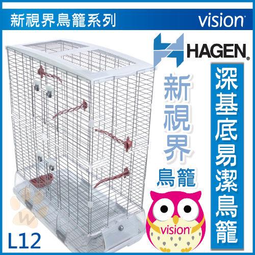 KING WANG加拿大Hagen赫根Vision新視界深基底易潔鳥籠L12 NO.83315密網雙層