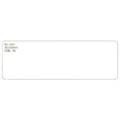 華麗牌標籤WL-1041 35x105mm白30ps