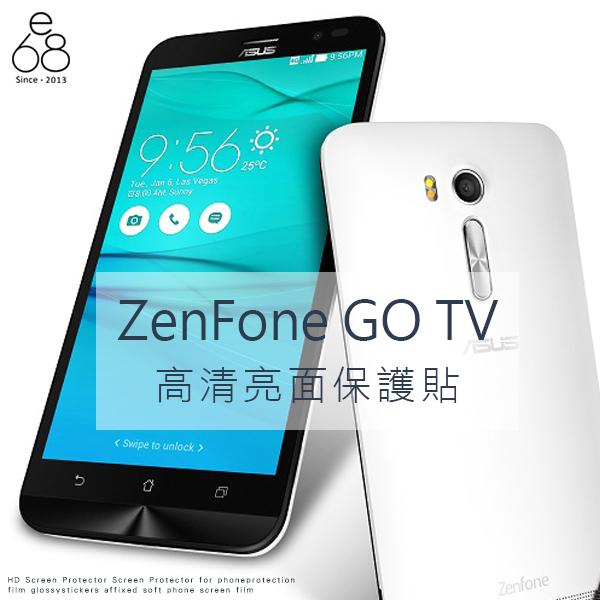 高清 螢幕保護貼 ASUS ZenFone GO TV 螢幕 保護貼 亮面 貼膜 保貼 手機螢幕貼 軟膜 ZB551KL