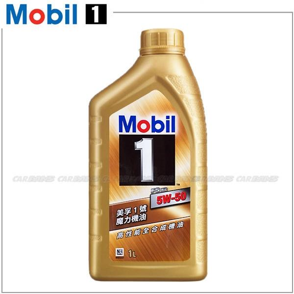 【愛車族購物網】Mobil 美孚1號 5W50 魔力機油 高性能全合成機油