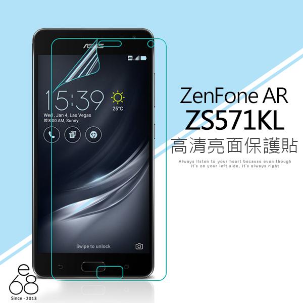 亮面 高清 asus 華碩 ZenFone AR ZS571KL 螢幕 保護貼 貼膜 保貼 手機螢幕貼 軟膜