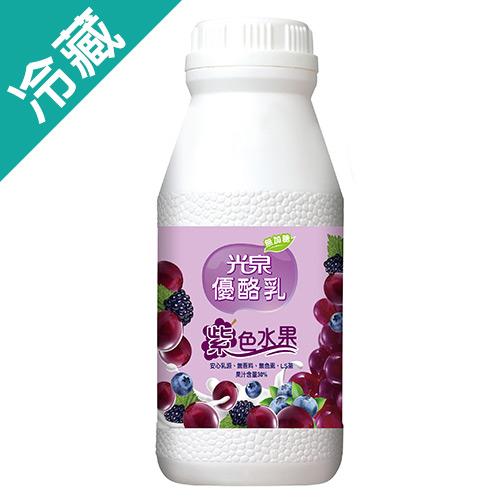 光泉紫色水果優酪乳200ML/瓶【愛買冷藏】