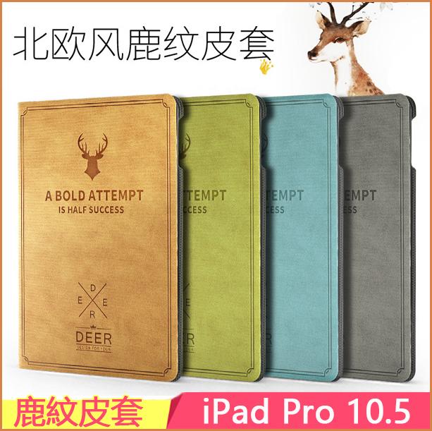 鹿紋皮套 蘋果 iPad Pro 10.5 2017版 平板皮套 復古商務 保護殼 ipad pro 10.5 平板套 磁釦 支架 保護套