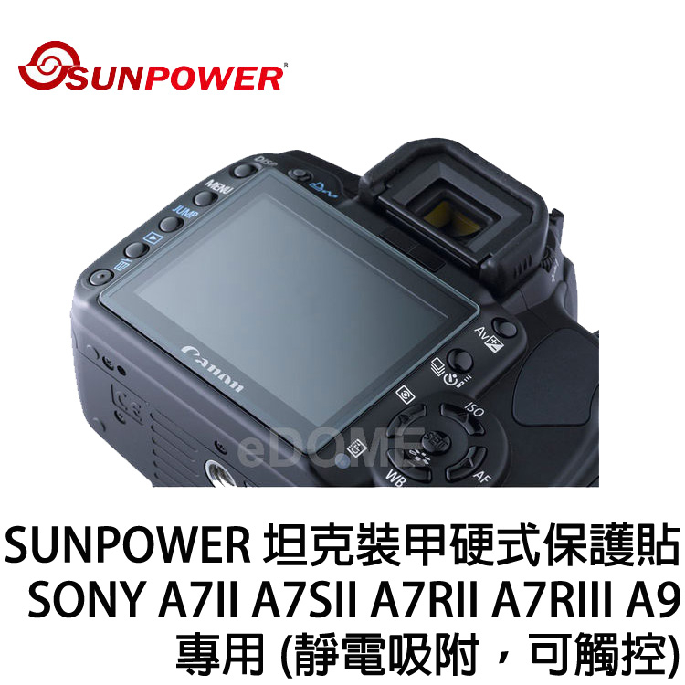 SUNPOWER 坦克裝甲 靜電式 LCD 硬式保護貼 SONY A7S2 專用 (免運 湧蓮公司貨) A7S II 8H水晶玻璃 可觸控
