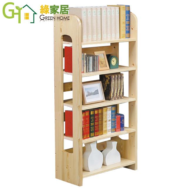 綠家居梅爾辛實木2.1尺開放式五格書櫃收納櫃