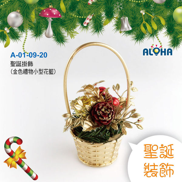 聖誕節禮物耶誕盆栽聖誕掛飾金色禮物小型花籃A-01-09-20