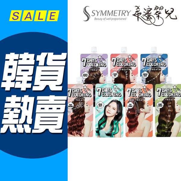 韓國missha染髮MISSHA 7日染髮包染髮霜美人魚髮色韓國代購特惠價99