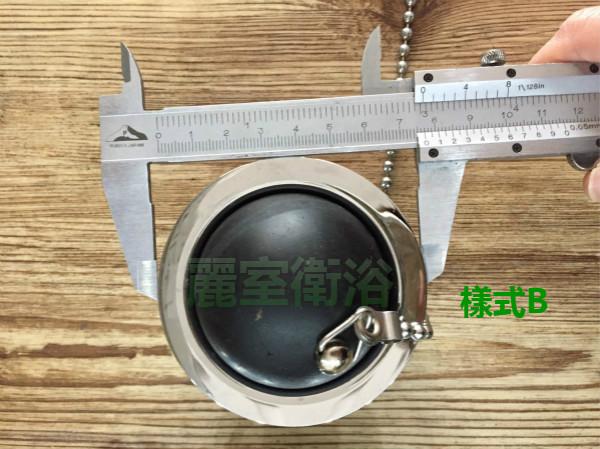 麗室衛浴鏈條式球型落水頭圓形底座浴缸洗腳盆專用M-036-2樣式B