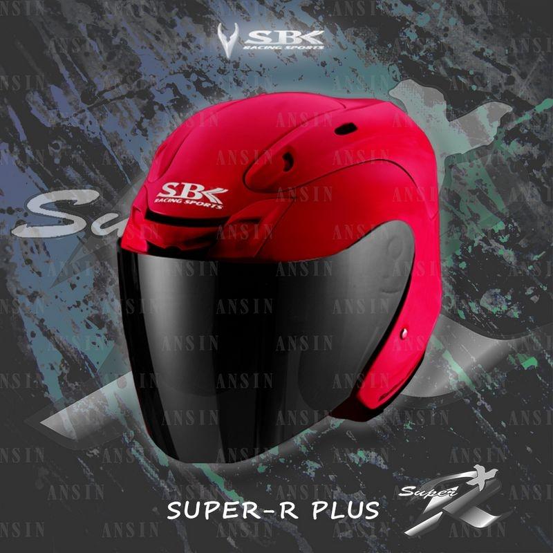 中壢安信SBK SUPER-R-PLUS素色平光紅半罩安全帽SUPER-R-PLUS雙D扣內襯可拆
