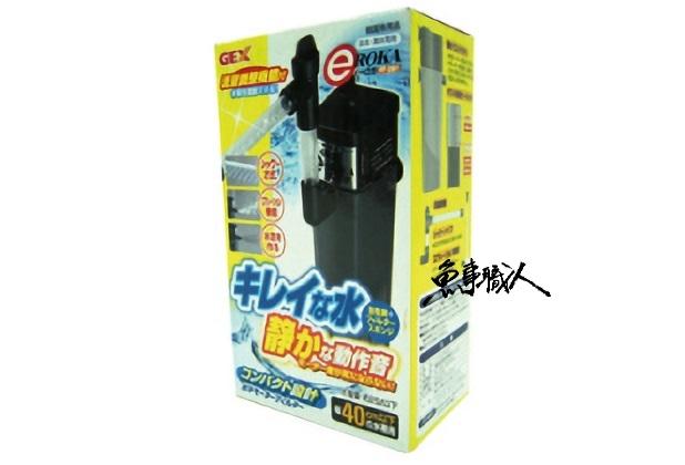 GEX日本五味沉水過濾器雨淋管PF-201 S可做兩棲烏龜過濾器魚事職人