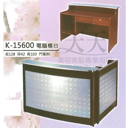 友寶K-15600電腦櫃檯128*42*103*80 28092美容美髮美甲新秘專業材料