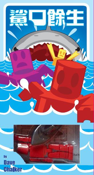 新天鵝堡Get Bit鯊口餘生繁中正版桌遊德國益智遊戲中壢可樂農莊