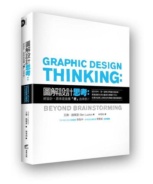 圖解設計思考:好設計原來是這樣想出來的