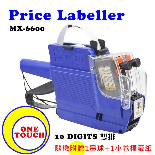 小資創業好幫手雙排10位數中文MX-6600隨機附墨球試用打標紙打標機打碼機標籤機標價機