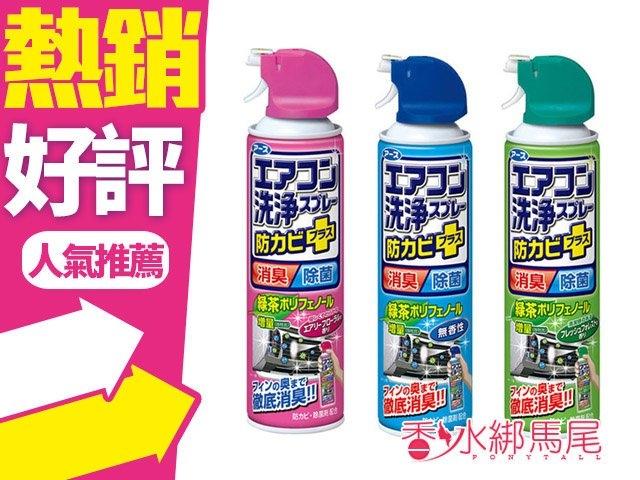 單瓶日本興家安速冷氣清潔劑420ml森林無香花香免水洗香水綁馬尾